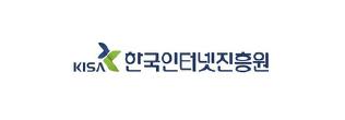 kisa 한국인터넷진흥원